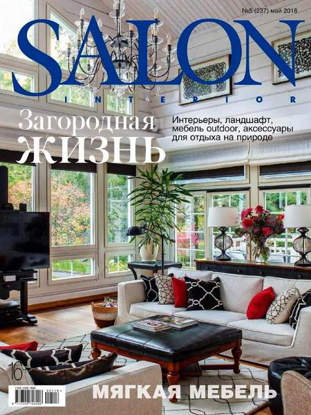 Salon-interior №5 май 2018