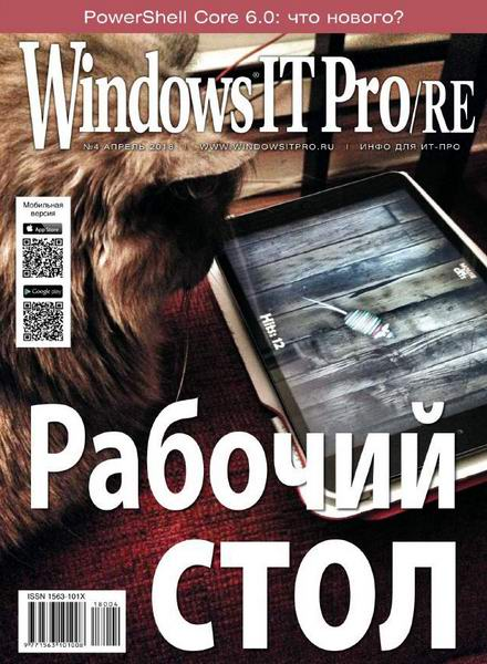 Windows IT Pro/RE №4 апрель 2018