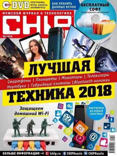 журнал Chip №2 февраль 2018 Россия + DVD