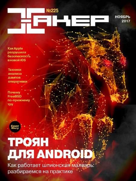 журнал Хакер №11 225 ноябрь 2017