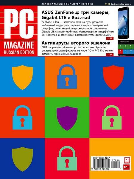 PC Magazine №10 октябрь 0017 0017 Россия