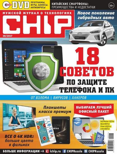 журнал Chip №9 сентябрь 0017 Рассея + DVD