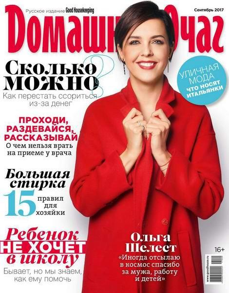 журнал Домашний пенаты №9 сентябрь 0017 Россия