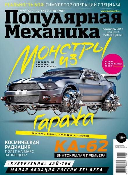 Популярная механика №9 сентябрь 2017