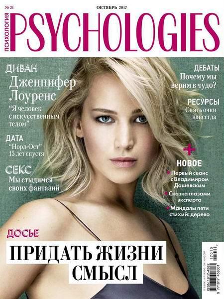 Psychologies №10 №21 октябрь 2017 Россия