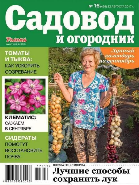 Садовод и огородник №16 август 2017