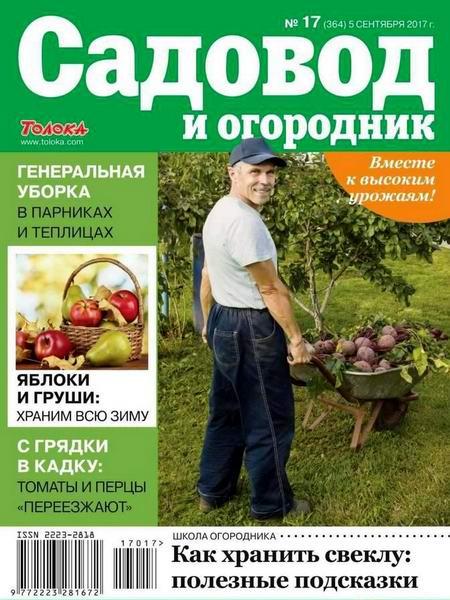 Садовод и огородник №17 сентябрь 2017