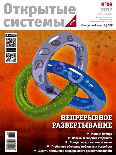 журнал Открытые системы СУБД №3 2017