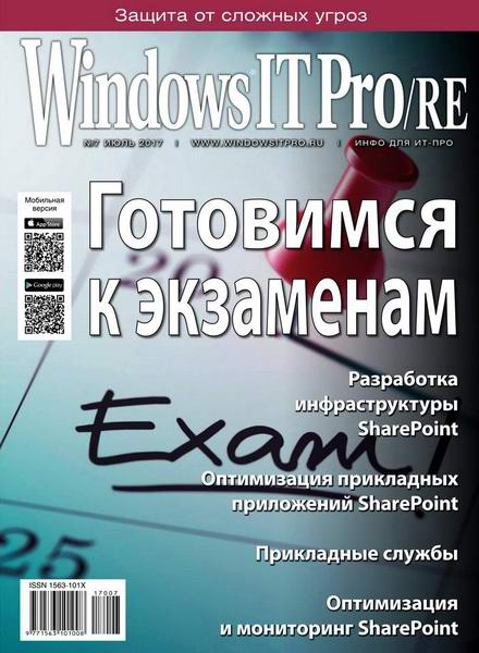 Windows IT Pro/RE №7 июль 2017