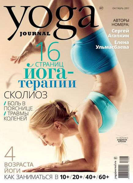 Yoga Journal №87 октябрь 2017 Россия