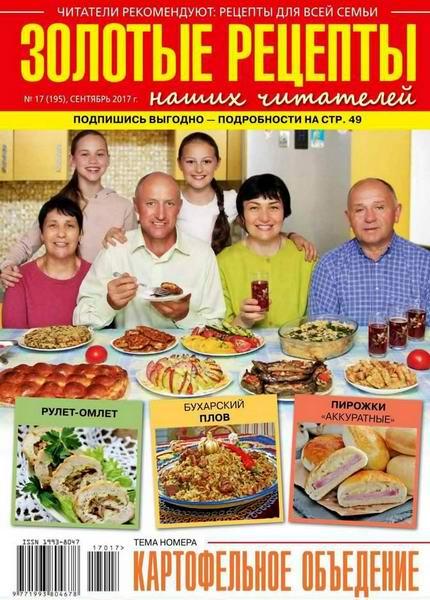 Золотые рецепты наших читателей №17 сентябрь 2017