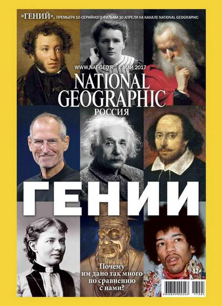 журнал National Geographic №5 май 2017 Россия