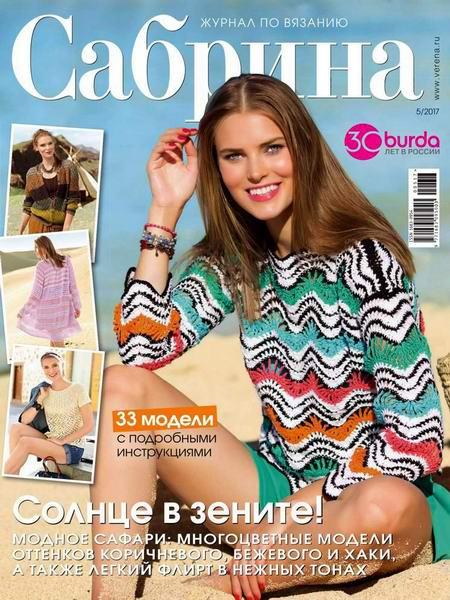 журнал по вязанию Сабрина №5 май 2017