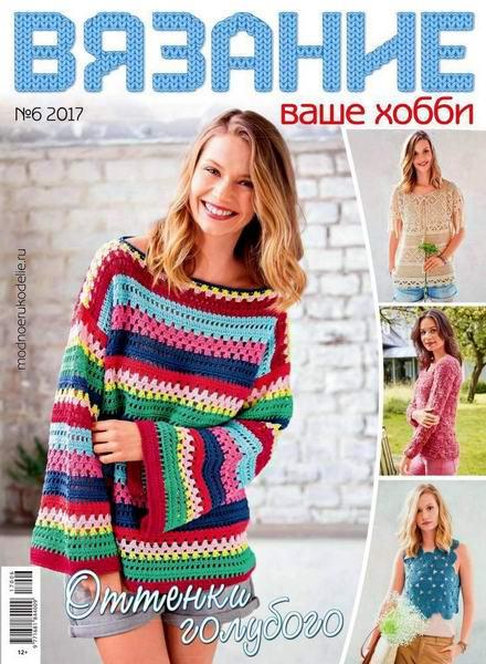 журнал Вязание ваше хобби №6 июнь 2017