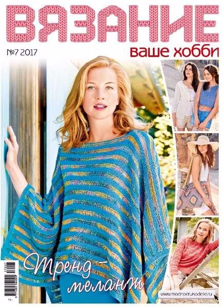 журнал Вязание ваше хобби №7 июль 2017