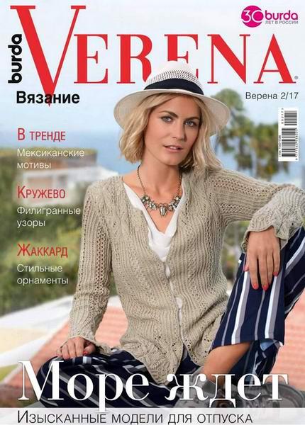 журнал Верена Verena вязание №2 2017 Россия