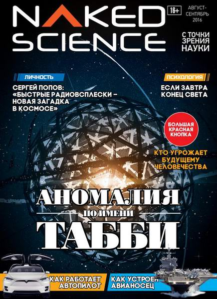 Naked Science №26 август-сентябрь 2016