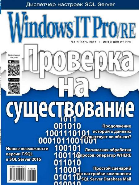 Windows IT Pro/RE №1 январь 2017