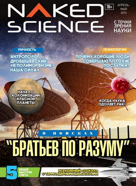 Naked Science №25 июнь-июль 2016