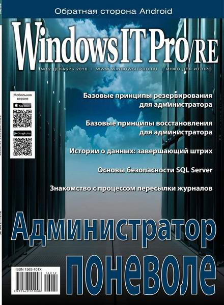 Windows IT Pro/RE №12 декабрь 2016