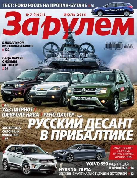 Книга журнал за рулем за июнь 2016