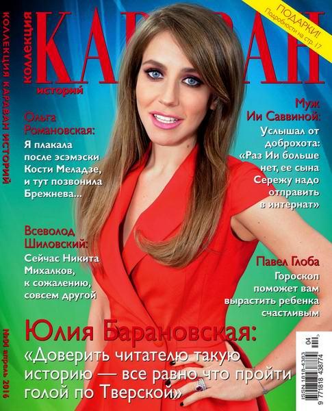 журнал биография апрель 2016