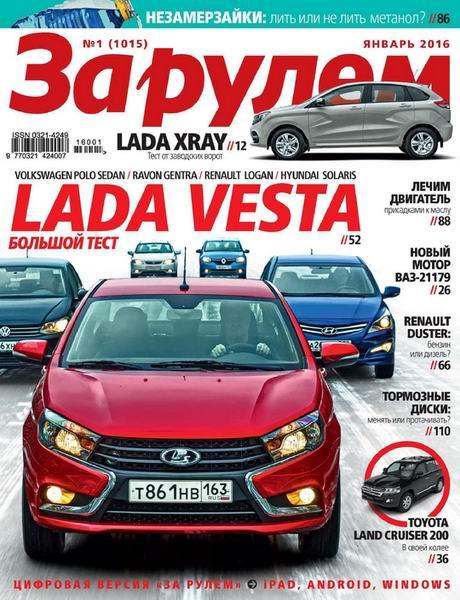 Читать онлайн журнал за рулем за июнь 2016