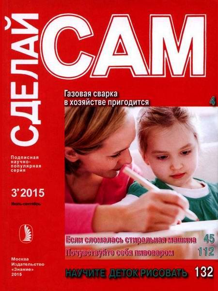 Как сделать журнал сам - Gmpruaz.ru