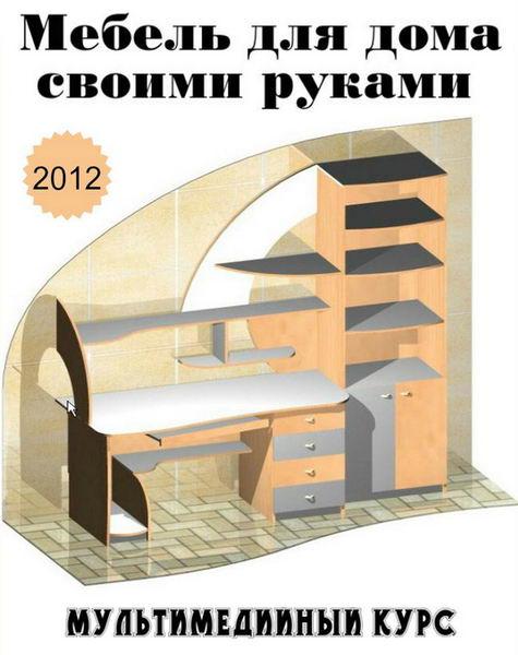 Мебель своими руками курс