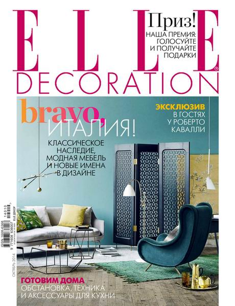 Elle Decoration №10 октябрь 2014 Россия