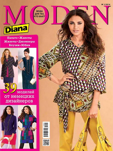Diana Moden №1 январь 2014