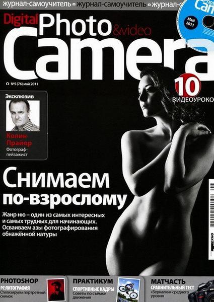 Digital Photo & Video Camera №5 (май 2011) + CD - Журналы ...: http://cwer.ru/node/223234/