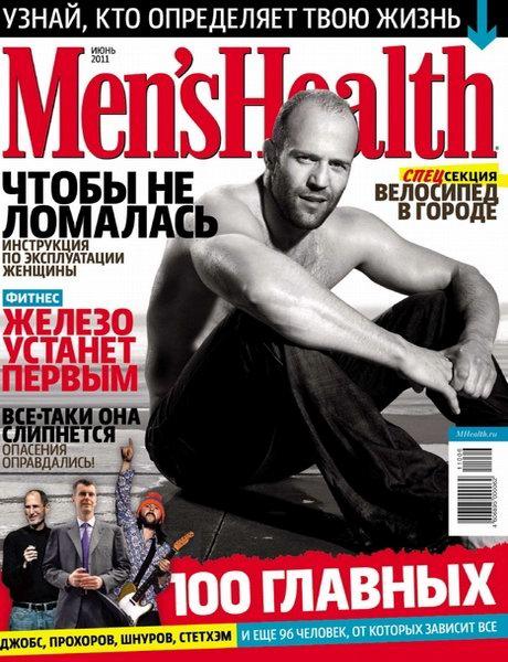 скачать журналы для мужчин торрент
