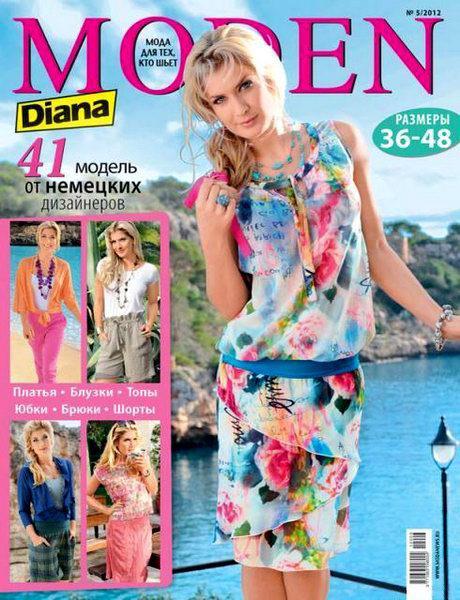 Diana Moden №5 2012