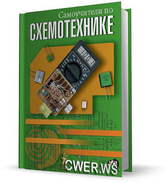 Сборник книг по радиоэлектронике
