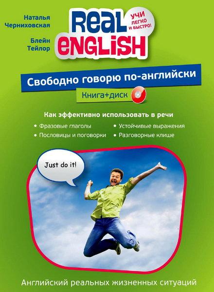 Книга Свободно говорю по-английски (+MP3)