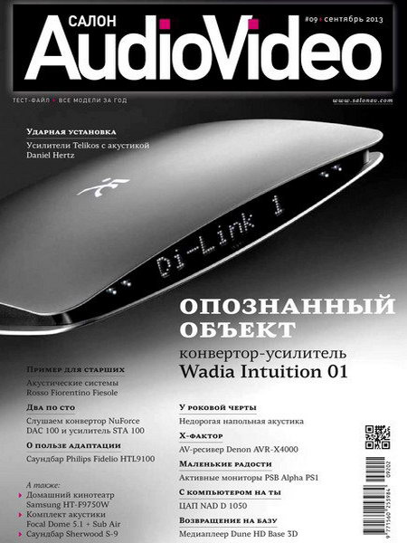 Салон Audio Video №9 2013