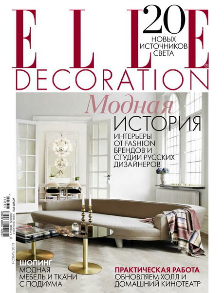 Elle Decoration №11 ноябрь 2013