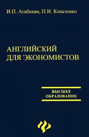 онлайн учебник английский агабекян для экономистов