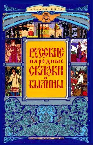 Афанасьев А. Н. - Русские Заветные Сказки (2009) MP3