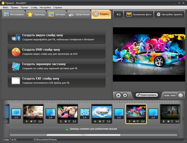 скачать бесплатно программу фотошоу на русском языке для Windows 7 - фото 8