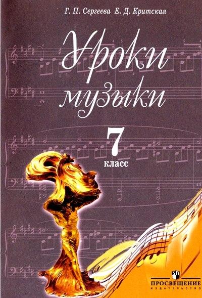 Обложка учебник по музыке 7 класс