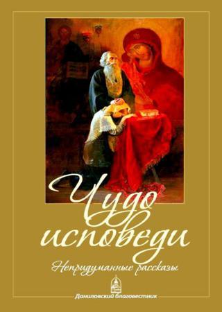 Обложка книги Чудо исповеди. Непридуманные рассказы