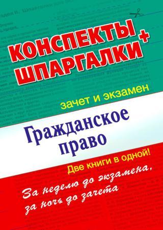 Книга Гражданское право. Конспекты + Шпаргалки. Две книги в одной!