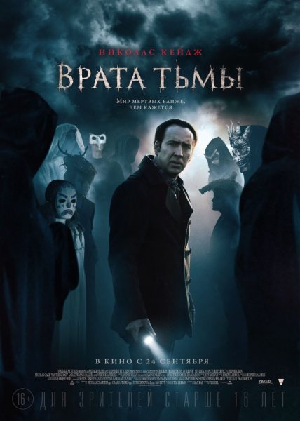 Врата тьмы / Pay the Ghost (2015/WEB-DL/1080p/720p/WEB-DLRip