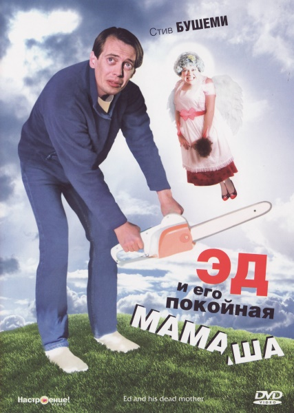 Эд и его покойная мамаша / Ed and His Dead Mother (1993/DVDRip)