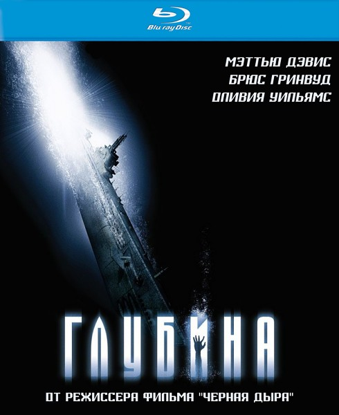 Глубина / Below (2002/BDRip/HDRip)