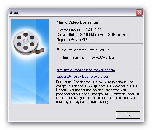 Программа magic video converter