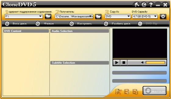 Программу для скачивания фильмов на двд диски
