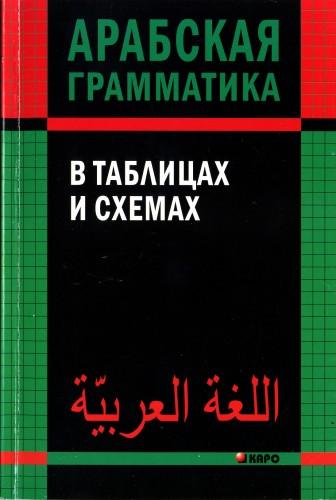 Самоучитель грузинского языка скачать бесплатно pdf